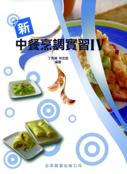 新中餐烹調實習IV(附手冊、習作簿、評量卷)(二版)