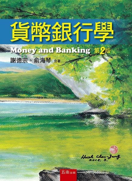 貨幣銀行學(2版)