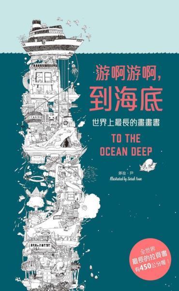 游啊游啊到海底(世界上最長的畫畫書)