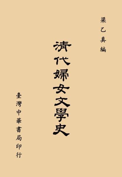 清代婦女文學史