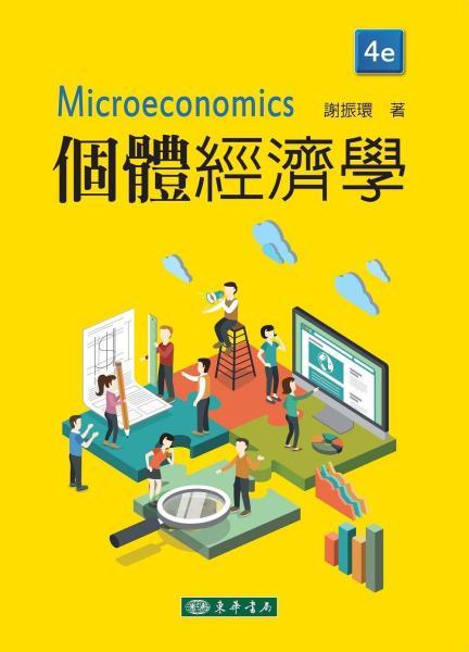 個體經濟學 第四版