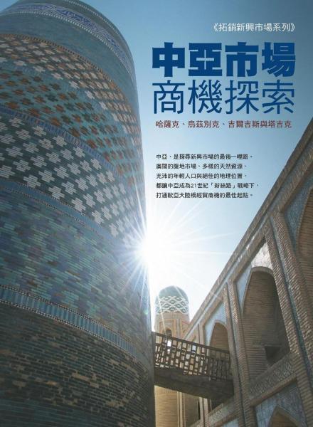 中亞市場商機探索:哈薩克、烏茲別克、吉爾吉斯與塔吉克