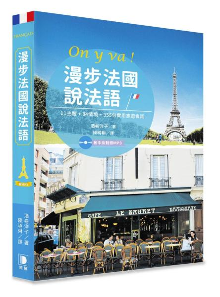 漫步法國說法語:11主題·84情境·355句實用旅遊會話(附中法對照MP3)