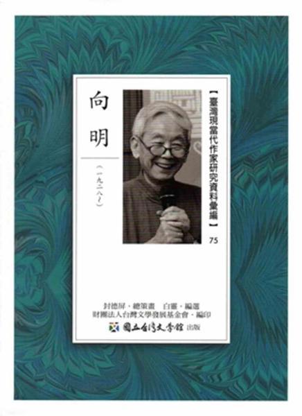 臺灣現當代作家研究資料彙編75:向明