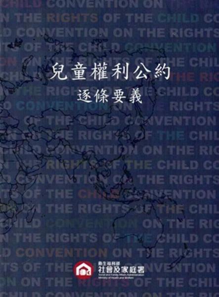 兒童權利公約逐條要義