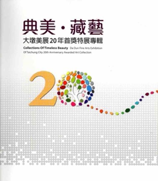 典美·藏藝 大墩美展20年首獎特展專輯