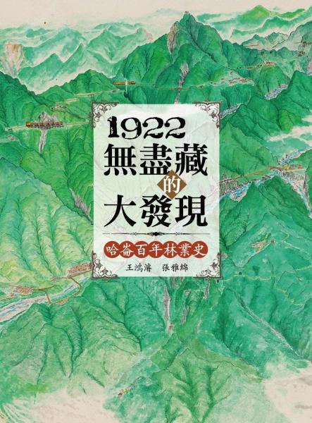 1922無盡藏的大發現:哈崙百年林業史