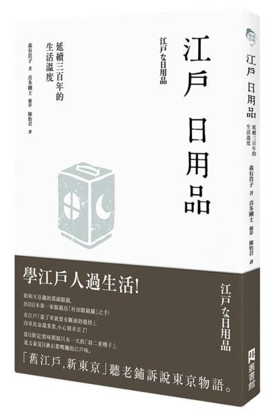 江戶日用品:延續三百年的生活溫度