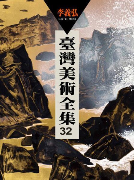 臺灣美術全集第32卷:李義弘