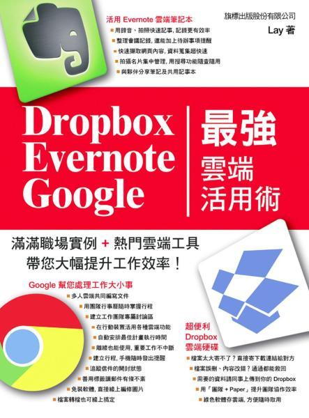Dropbox·Evernote·Google 最強雲端活用術