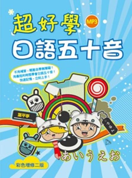 超好學日語五十音【彩色增修二版】(20K軟精裝+1MP3)