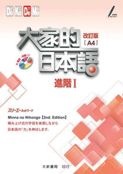 大家的日本語 進階Ⅰ(改訂版)(A4)(附各課會話·問題有聲CD1片)