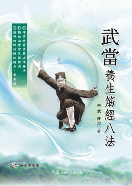 武當養生筋經八法(附DVD)