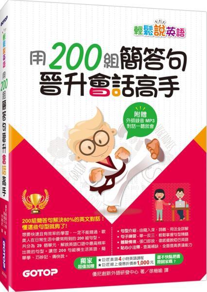 輕鬆說英語:用200組簡答句晉升會話高手(1書+1MP3)