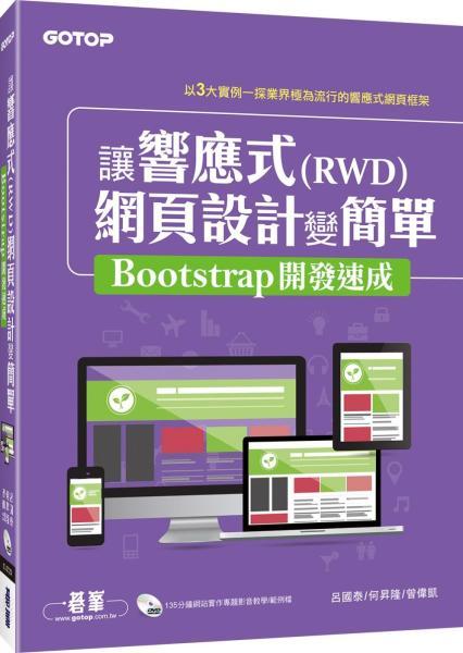 讓響應式(RWD)網頁設計變簡單:Bootstrap開發速成(附135分鐘專題影音教學)