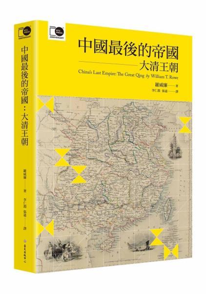 中國最後的帝國:大清王朝(臺大出版中心20週年紀念選輯第7冊)
