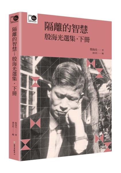 隔離的智慧:殷海光選集·下(臺大出版中心20週年紀念選輯第10冊)