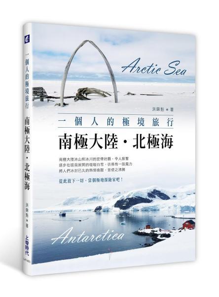 一個人的極境旅行:南極大陸·北極海