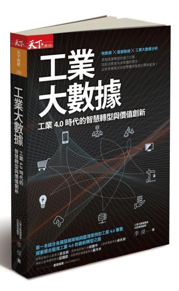工業大數據:工業4.0時代的智慧轉型與價值創新