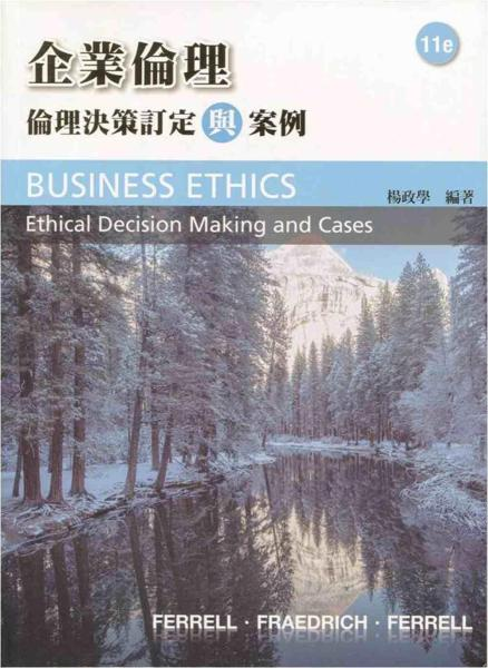 企業倫理:倫理決策制定與案例(11版)