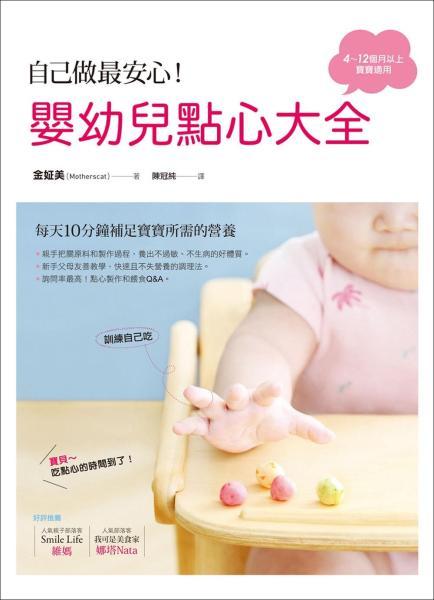 自己做最安心!嬰幼兒點心大全:每天10分鐘補足寶寶所需的營養