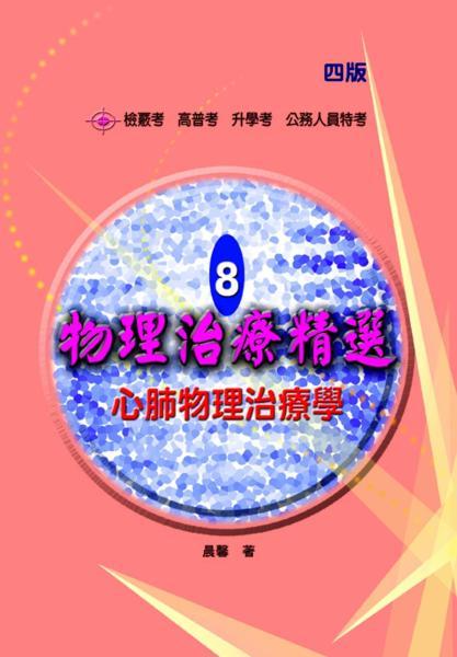 物理治療精選8:心肺物理治療學(四版)