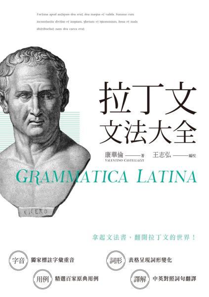 拉丁文文法大全