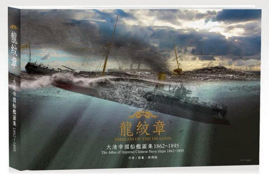 龍紋章:大清帝國船艦圖集 1862~1895