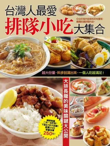 台灣人最愛排隊小吃大集合