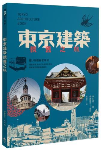 東京建築懷舊之旅:一日百年,搭JR邂逅老東京