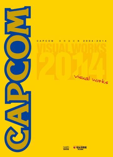 CAPCOM美術設定集 2004-2014