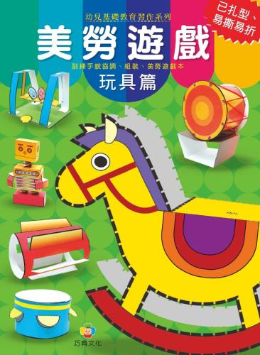 美勞遊戲:玩具篇