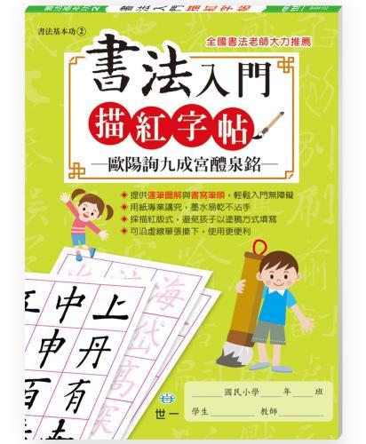 書法入門描紅字帖(2)-歐陽詢九