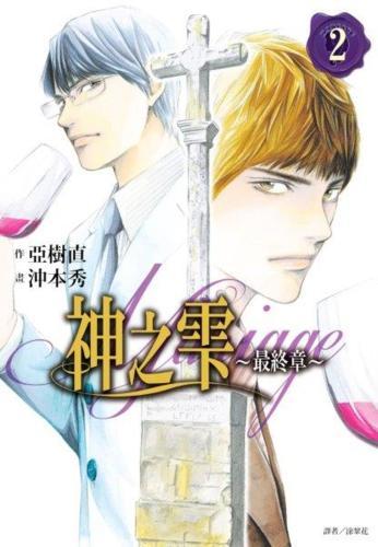 神之雫 最終章~Mariage~(02)