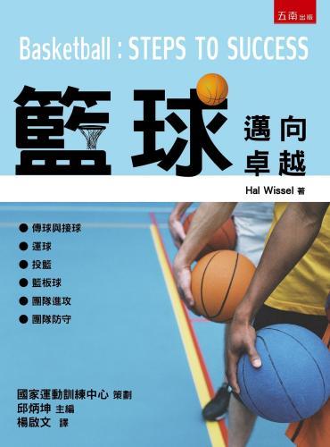 籃球:邁向卓越