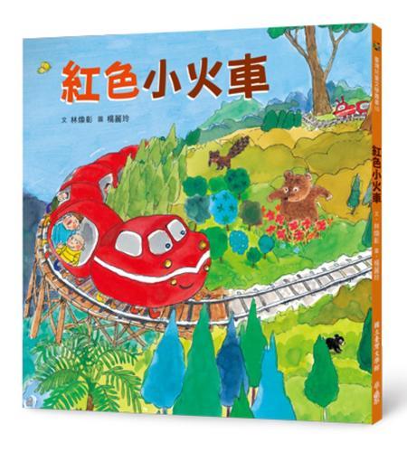 紅色小火車