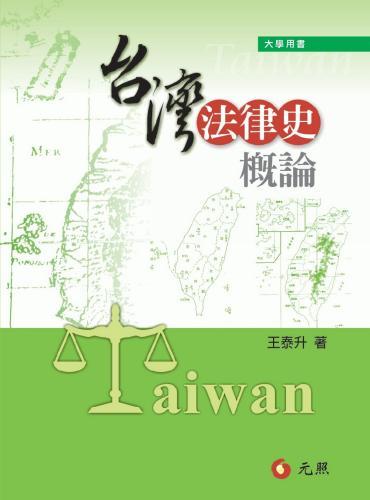 台灣法律史概論(五版)