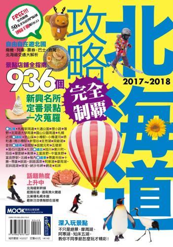 北海道攻略完全制霸2017-2018