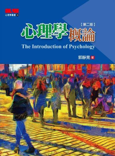 心理學概論(第二版)