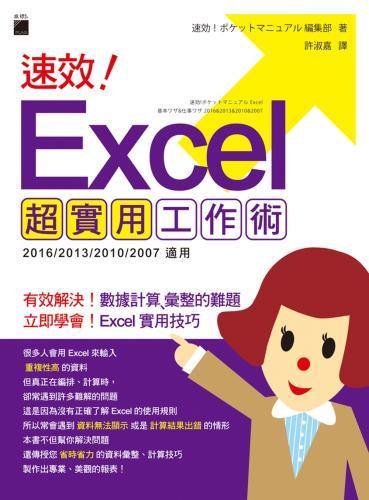 速效!Excel 超實用工作術