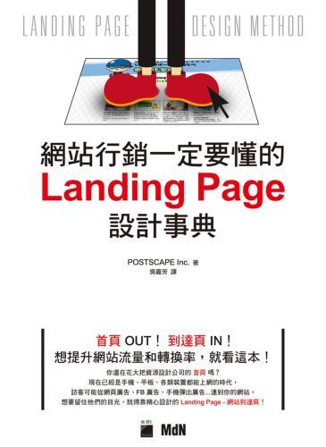 網站行銷一定要懂的 Landing Page 設計事典