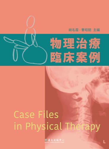 物理治療臨床案例