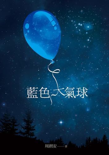 藍色大氣球