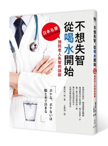 不想失智,從喝水開始:日本名醫預防老人失智的訣竅