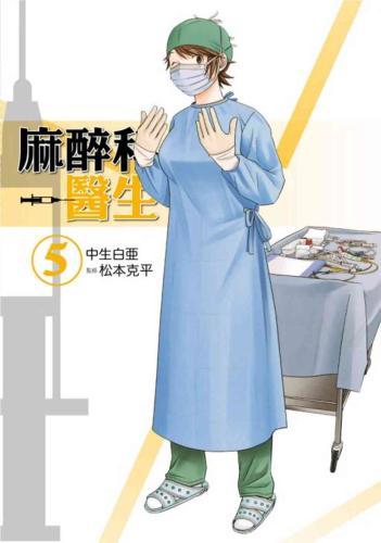 麻醉科醫生 5