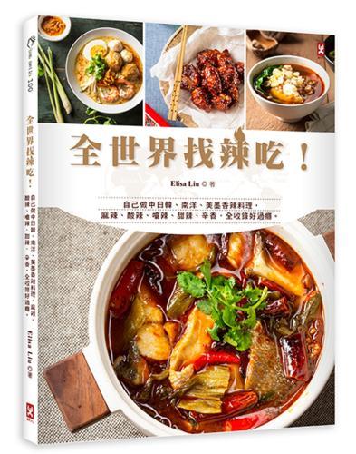 全世界找辣吃!:自己做中日韓、南洋、美墨香辣料理,麻辣、酸辣、嗆辣、甜辣、辛香,全收錄好過癮。