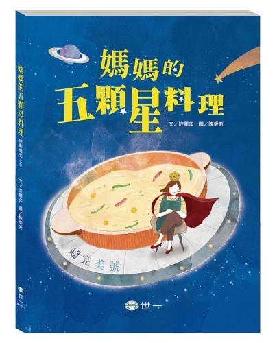媽媽的五顆星料理(附劇場版CD)