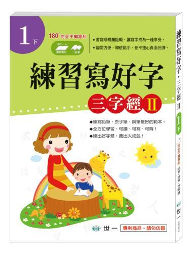 練習寫好字·三字經Ⅱ(1下)