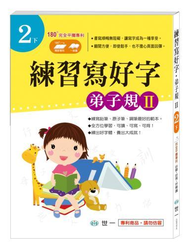 練習寫好字·弟子規Ⅱ(2下)