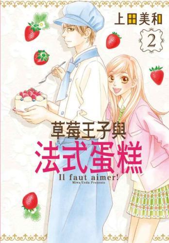 草莓王子與法式蛋糕 2